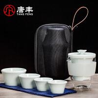 唐丰TF9115青瓷茶具一壶四杯二杯陶瓷茶杯玻璃茶壶便携包过滤简易快客杯