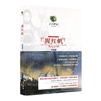 【二手旧书8成新】猩红帆 E伯爵 9787208131231 上海人民出版社 实拍图为准,套装默认单本,咨询客服寻书!