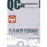 汽车配件营销知识(第二版)