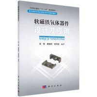 软磁铁氧体器件设计及应用