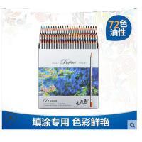 【Marco马可】拉斐尼专业美术24/36/48/72色油性绘画彩色铅笔7100