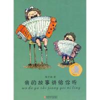 我的故事讲给你听 梅子涵 江苏少年儿童出版社