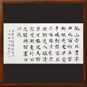 白居易-钱塘湖春行R3776姜悦新 中书协会员