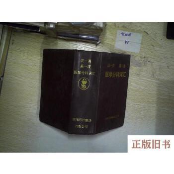 【二手旧书8成新_】汉英英汉医学分科词汇