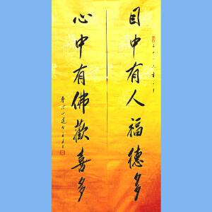 普陀山佛教协会主席,当代佛教界德高望重的得道高僧道生对联(目中有人福德多)