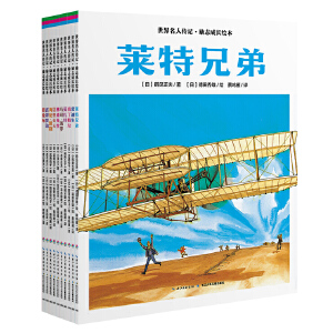 世界名人传记・励志成长绘本(全10册)
