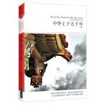 中华上下五千年(世界文学文库102 插图本)