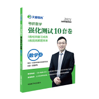 文都教育 汤家凤 2021考研数学强化测试10套卷·数学三