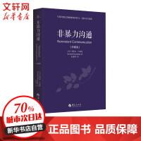 非暴力沟通(珍藏版) 华夏出版社出版社