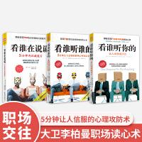 """大卫李柏曼""""看谁""""系列(套装共3册)(本套装包含《看谁在说谎》、《看谁听你的》、《看谁听谁的》)"""
