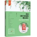 肖复兴的12堂写作课――重读《那片绿绿的爬山虎》