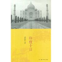 【二手旧书9成新】印度十日9787108041524曹景行生活.读书.新知三联书店