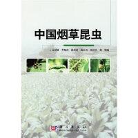 中国昆虫 马继盛 科学出版社