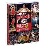 NBA历史500巨星