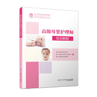 高级母婴护理师培训教程