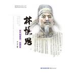 林慎思――唐代福建第一思想家