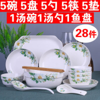 碗碟套装28头泡面吃饭汤碗盘家用组合陶瓷餐具可爱中式碗筷盘子