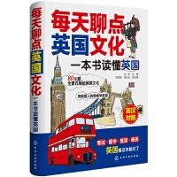 每天聊点英国文化:一本书读懂英国 (英国文化英语阅读经典读本,用英国人的思维学英语 英汉对照考试留学旅游商务英国看这本