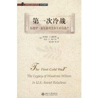 世界政治与国际关系译丛.学术名著系列―第一次冷战:伍德罗.威尔逊对美苏关系的遗产