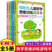 何秋光儿童数学思维数学训练游戏书第二辑 全5册 3-6岁学前幼儿数学启蒙故事 幼儿园大班益智图书脑力观察力记忆力训练书