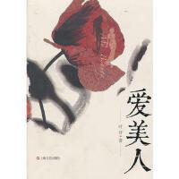 正版-XT-爱美人 9787532147649 上海文艺出版社 知礼图书专营店