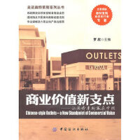 【旧书二手书9成新】 商业价值新支点:让奥特莱斯赢在中国 罗欣 9787506470094 中国纺织出版社