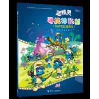 蓝精灵:寻找神秘村同名电影漫画版(同名电影全球热映   全新演绎经典童话)