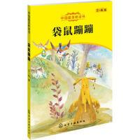 袋鼠蹦蹦 王一梅著 化学工业出版社【新华书店 值得信赖】