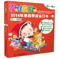 婴儿画报2014年第四季度合订本