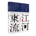 江河东流(热播剧《叛逆者》原著作者畀愚全新长篇力作)
