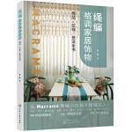 绳编格调家居饰物:绳结、纹样、技法全书