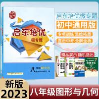 新版2020版 启东系列启东培优微专题八年级图形与几何数学学科编写组编写