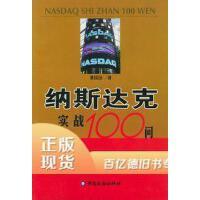 【二手旧书9成新】纳斯达克实践100问曹国扬9787504934161中国金融出