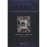 【RTZ】寻找多重宇宙 [英] 约翰・格里宾; 常宁,何玉静 海南出版社 9787544341271