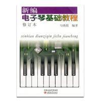 新编电子琴基础教程(修订本)(含CD1张)马晓歌编著