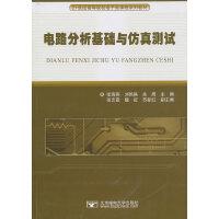电路分析基础与仿真测试