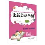全新英语阅读:七年级・阅读理解