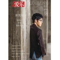 【爱乐】2021年第5期 三联生活周刊三联书店出品