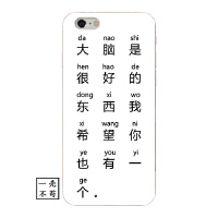 创意恶搞iPhone6s手机壳个性文字苹果8plus硅胶软壳7p防摔保护套