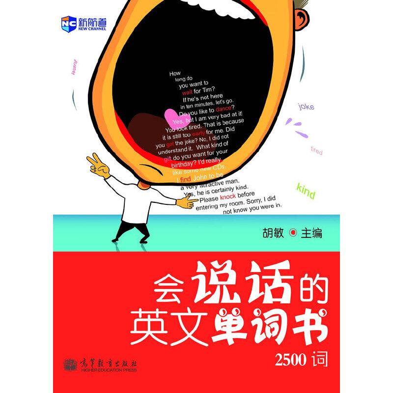 会说话的英文单词书:2500词(含光盘)--新航道英语学习丛书