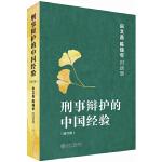 刑事辩护的中国经验――田文昌、陈瑞华对话录(增订本)