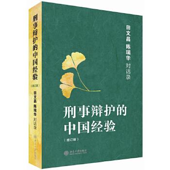 刑事辩护的中国经验——田文昌、陈瑞华对话录(增订本)