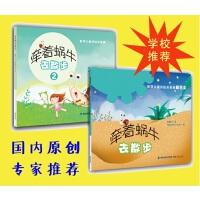 """牵着蜗牛去散步(全2册)(平装 """"科学儿童诗绘本系列"""")"""