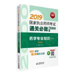 2019��家��I���考�用��西�教材 通�P必做2000�} ��W��I知�R(一)(第四版)