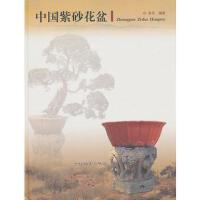 中国紫砂花盆 邵忠 中国林业出版社【放心购】