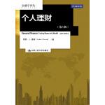 个人理财(第六版)(金融学译丛)