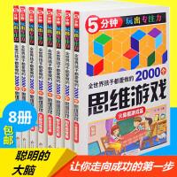 全世界孩子都爱做的2000个思维游戏 全8册 正版 抖音同款书 儿童益智游戏书五分钟玩出专注力6-7-8-10岁专注力