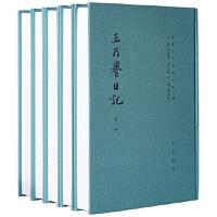王乃誉日记(全五册)布面精装 海宁市史志办 中华书局
