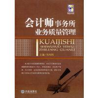 会计师事务所业务质量管理――CPA智品书库