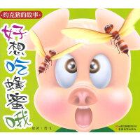 约克猪的故事-《好想吃蜂蜜哦》